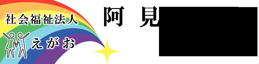 阿見ひかり保育園